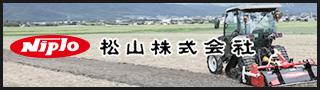 松山株式会社