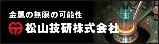 松山技研株式会社